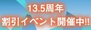 13.5周年イベント開催中